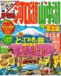 まっぷる 河口湖・山中湖 富士山'17-電子書籍