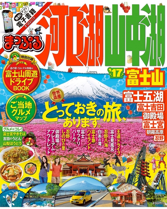 まっぷる 河口湖・山中湖 富士山'17拡大写真