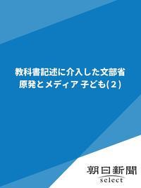 教科書記述に介入した文部省 原発とメディア 子ども(2)-電子書籍