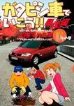 ガタピシ車でいこう!! 暴走編(3)-電子書籍