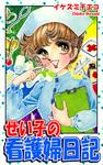 せい子の看護婦日記-電子書籍