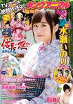 【電子版】ヤングアニマルNo.20(2016年)-電子書籍