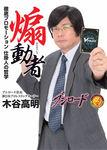 煽動者 ~徹底プロモーション 仕掛人の哲学~ 電子書籍加筆版-電子書籍