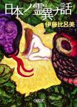日本ノ霊異ナ話-電子書籍