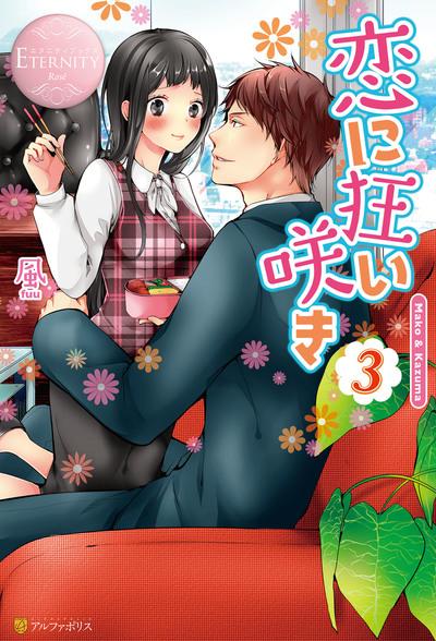 恋に狂い咲き3-電子書籍