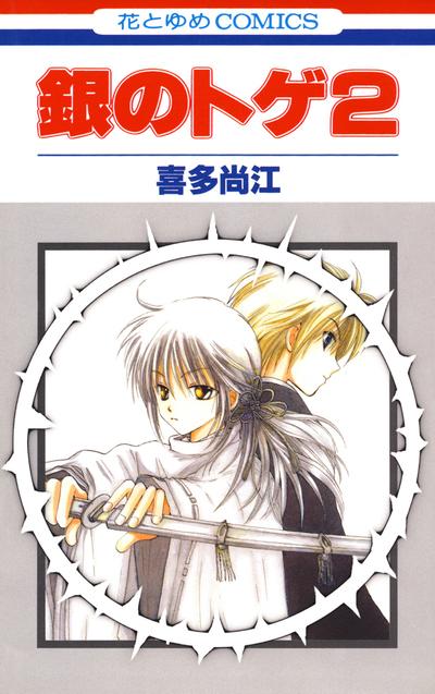 銀のトゲ 2巻-電子書籍