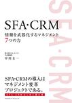 SFA・CRM 情報を武器化するマネジメント7つの力-電子書籍