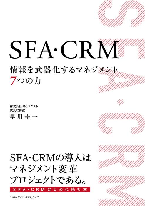 SFA・CRM 情報を武器化するマネジメント7つの力拡大写真