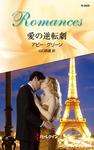 愛の逆転劇-電子書籍