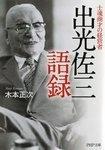 出光佐三語録-電子書籍