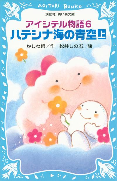 アイシテル物語(6) ハテシナ海の青空(上)-電子書籍