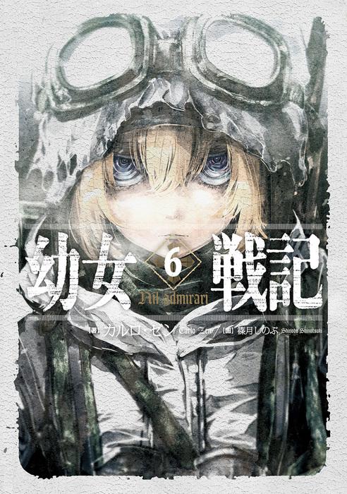 幼女戦記 6 Nil admirari-電子書籍-拡大画像