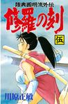 修羅の刻(5)-電子書籍