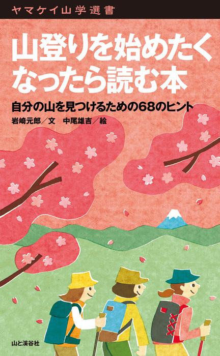 ヤマケイ山学選書 山登りを始めたくなったら読む本拡大写真