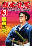 坂本龍馬(3)-電子書籍