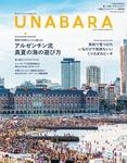 UNABARA Vol.2-電子書籍