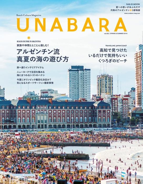 UNABARA Vol.2拡大写真