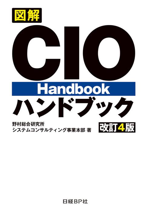 図解 CIOハンドブック 改訂4版拡大写真