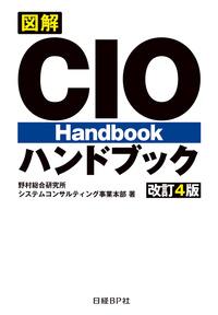 図解 CIOハンドブック 改訂4版-電子書籍