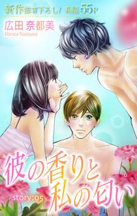 Love Silky 彼の香りと私の匂い story05