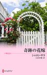 奇跡の花嫁-電子書籍