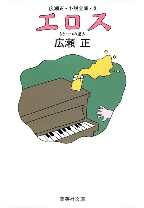 エロス(広瀬正小説全集3)拡大写真