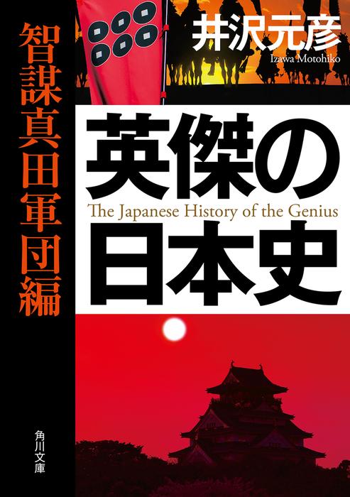 英傑の日本史 智謀真田軍団編-電子書籍-拡大画像