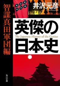 英傑の日本史 智謀真田軍団編-電子書籍