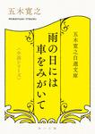 五木寛之自選文庫〈小説シリーズ〉 雨の日には車をみがいて-電子書籍