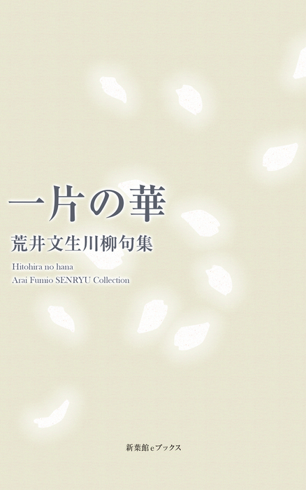 川柳句集 一片の華-電子書籍-拡大画像