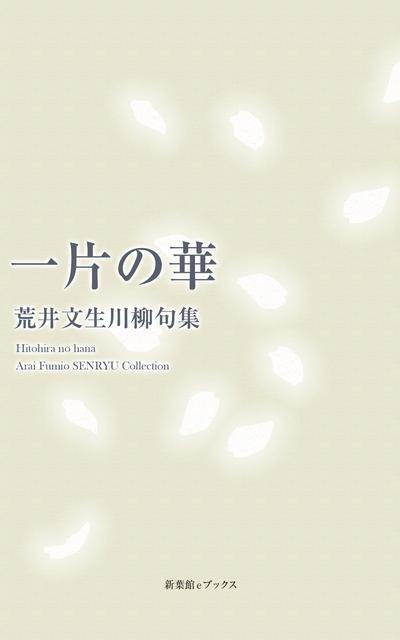 川柳句集 一片の華-電子書籍