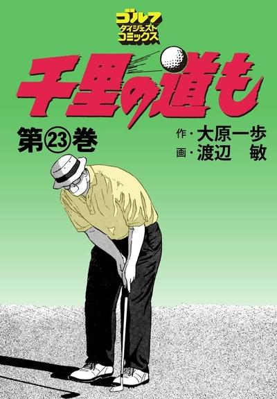 千里の道も(23)-電子書籍