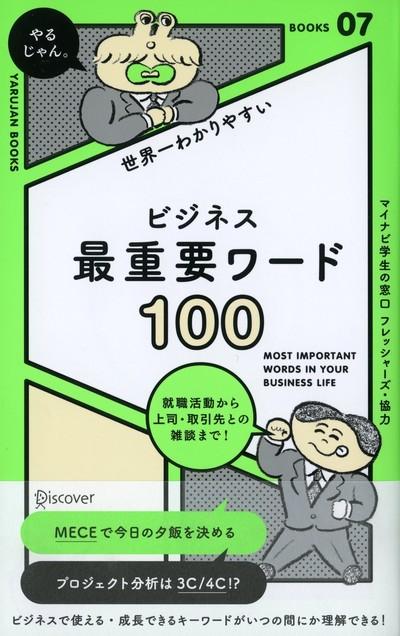 ビジネス最重要ワード100-電子書籍