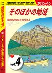 地球の歩き方 B13 アメリカの国立公園 2015-2016 【分冊】 4 そのほかの地域-電子書籍