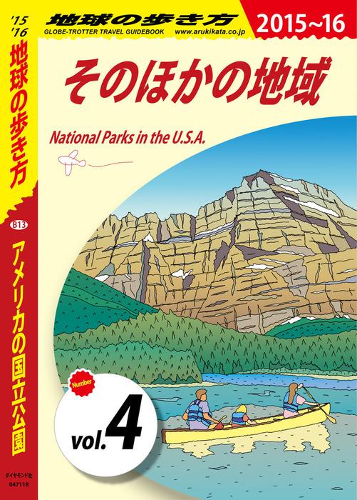 地球の歩き方 B13 アメリカの国立公園 2015-2016 【分冊】 4 そのほかの地域拡大写真