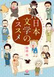 教科書では教えてくれない日本文学のススメ-電子書籍