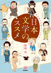 教科書では教えてくれない日本文学のススメ