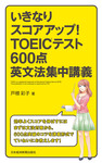 いきなりスコアアップ!TOEIC(R) テスト600点英文法集中講義-電子書籍
