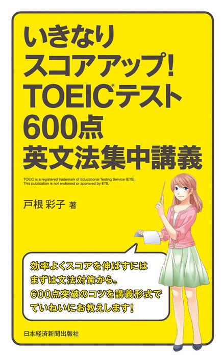 いきなりスコアアップ!TOEIC(R) テスト600点英文法集中講義拡大写真