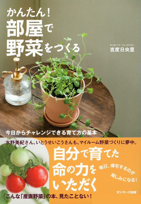 かんたん! 部屋で野菜をつくる拡大写真