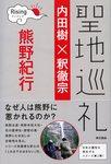 聖地巡礼 ライジング  熊野紀行-電子書籍
