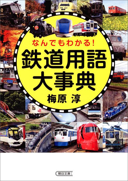 なんでもわかる! 鉄道用語大事典拡大写真