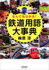 なんでもわかる! 鉄道用語大事典-電子書籍