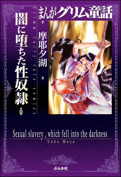 まんがグリム童話 闇に堕ちた性奴隷-電子書籍
