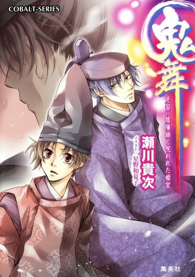 鬼舞 見習い陰陽師と呪われた姫宮-電子書籍