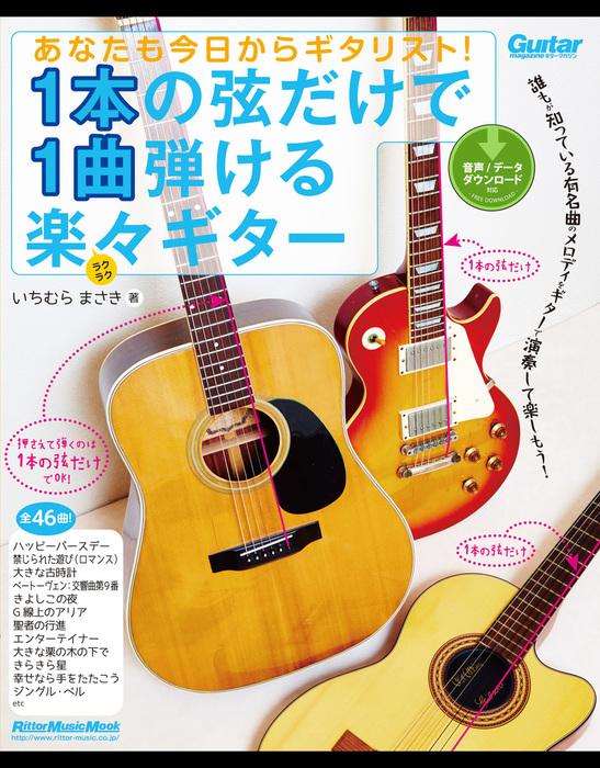 あなたも今日からギタリスト! 1本の弦だけで1曲弾ける楽々ギター拡大写真