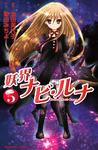 妖界ナビ・ルナ(5)-電子書籍