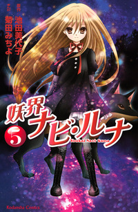 妖界ナビ・ルナ(5)