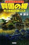 興国の楯 大進攻! ポートモレスビー攻略作戦-電子書籍