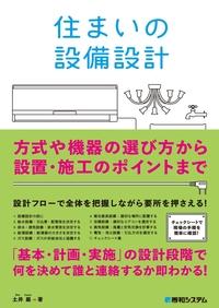 住まいの設備設計-電子書籍